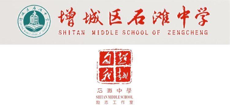 廣州市增城區石灘中學——超越自我、贏戰中考