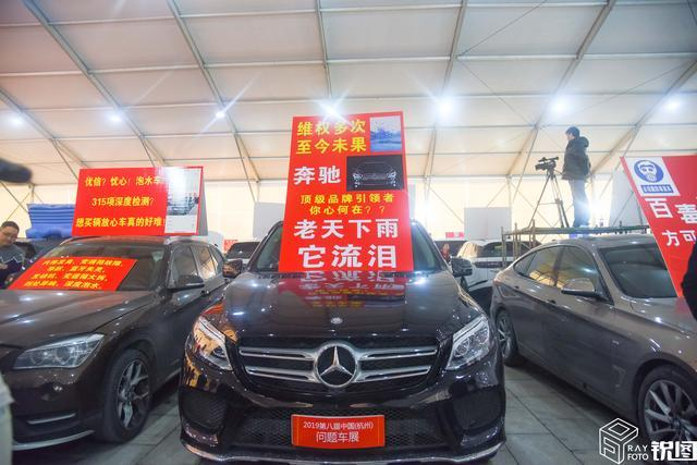 """买车被套路?杭州办""""另类""""车展 车主花式维权_问题"""