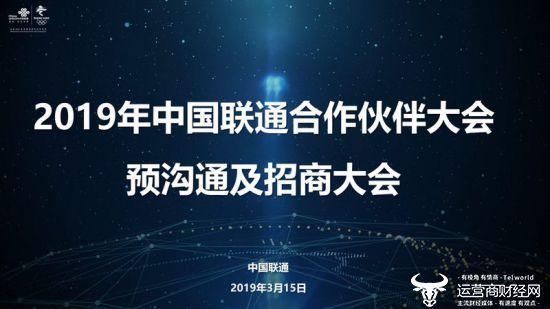 """中國聯通呼吁""""合作不設限"""" 為2019年合作伙伴大會劃""""重點"""""""