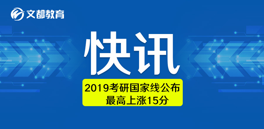 2019考研经济国家线_2015 2019近5年考研经济学总分国家线趋势图