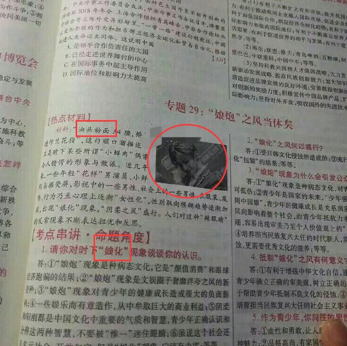 蔡徐坤登教材书成反面案例,被批油头粉面娘炮,太女性化 作者: 来源:芒果捞娱乐学妹