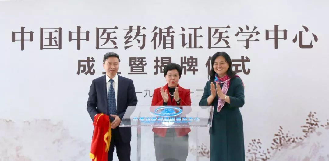中国中医药循证医学中心成立