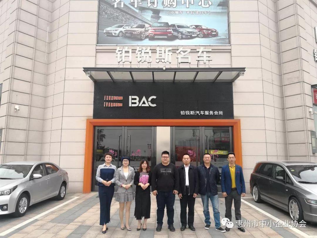 协会新闻-参观惠州博瑞斯汽车贸易服务有限公司
