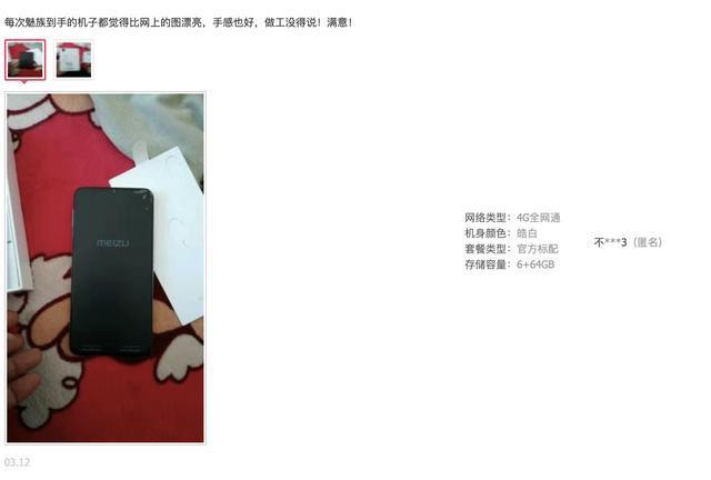 魅族重金深度定制Note9,用户:真不愧是千元水桶手机!(图2)