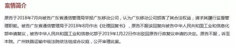 不支持3G,中国移动被告上法庭