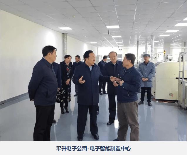 省委常委、市委書記王浩來平升電子公司調研_王憲平