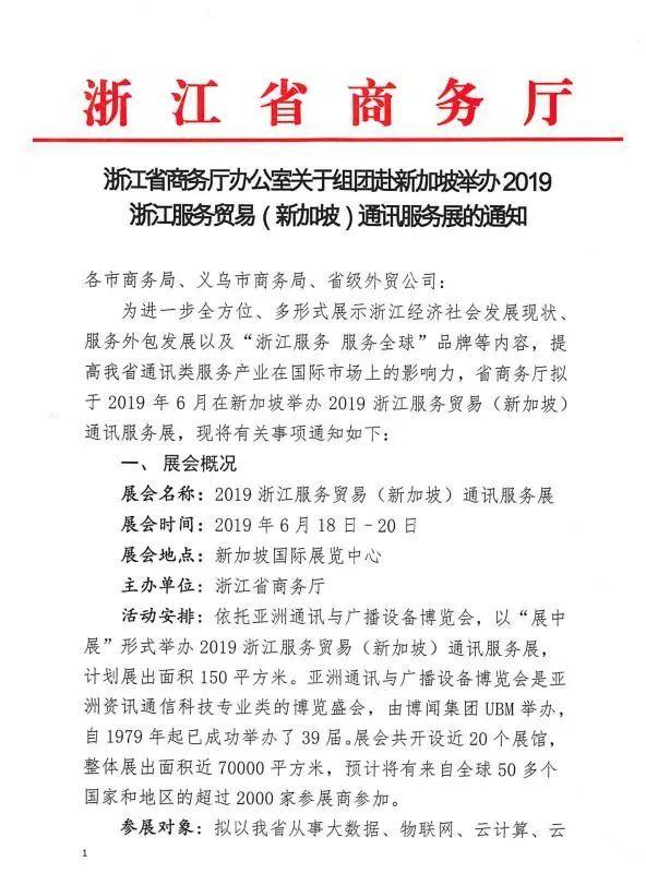 浙江省商务厅办公室关于组团赴新加坡举办2019浙江服务贸易(新加坡)通讯服务展的通知_新网赚