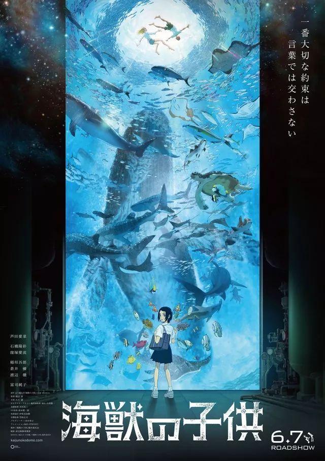 『海兽之子』公布新海报 稻垣吾郎 苍井优参与配音