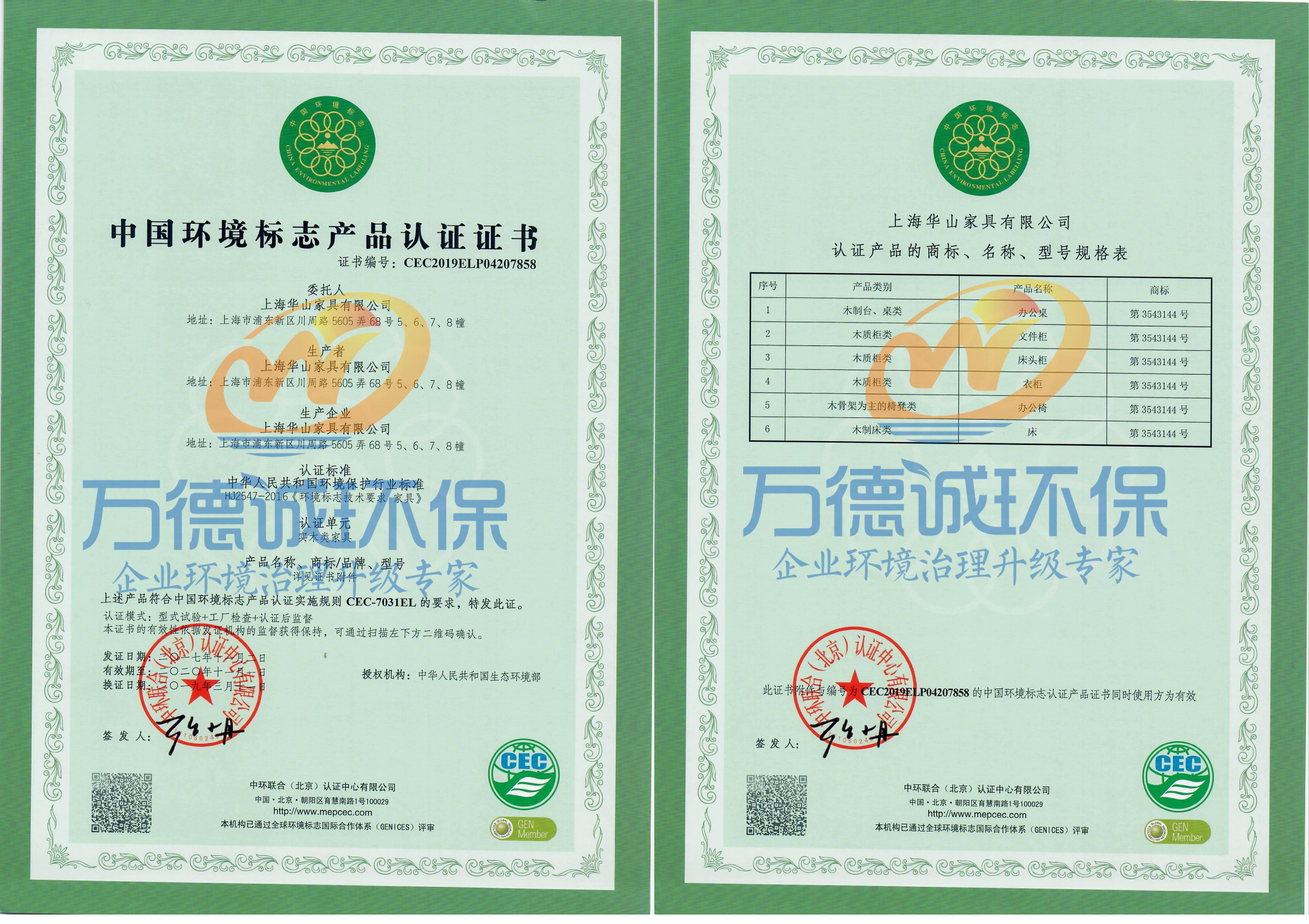 家具行业权威绿色标志:十环认证
