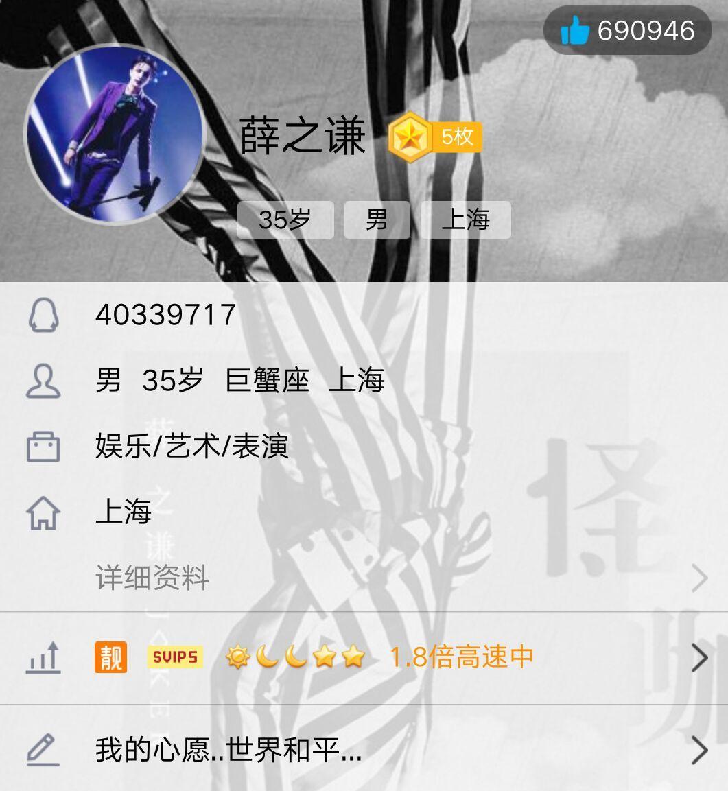 薛之谦发博后秒删,只有540人看过,还好被手快的网友载图!