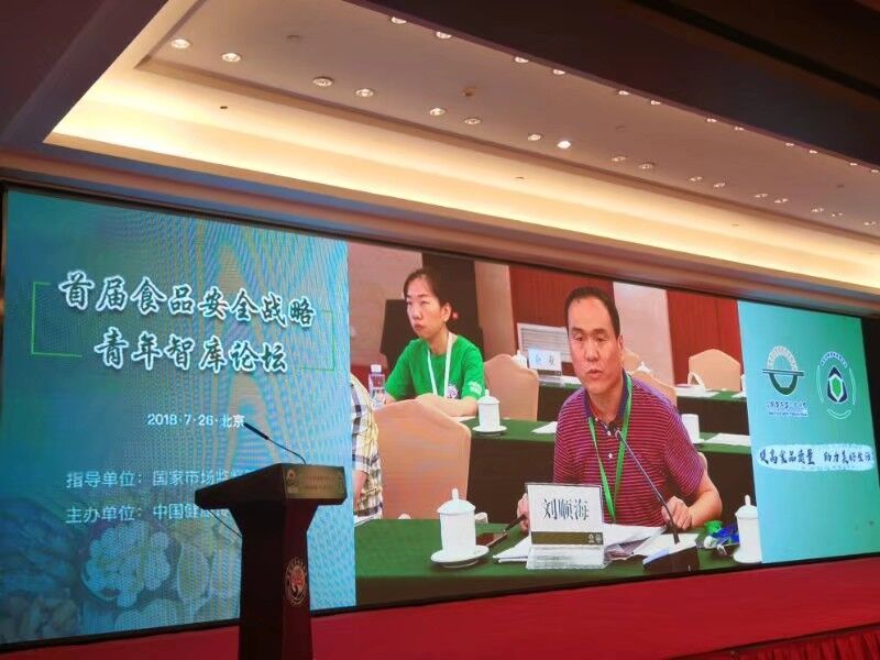 劉順海 2019年GIS發展趨勢