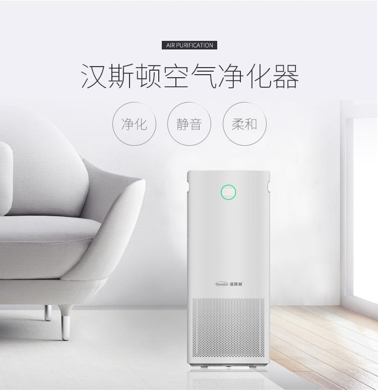 改善室内空气质量选择家用空气净化器