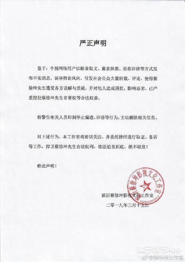 蔡徐坤回应潘长江被骂 97版《天龙八部》重聚引
