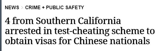 美媒:中国留学生在美组织托福代考,一经定罪或判17年监禁...