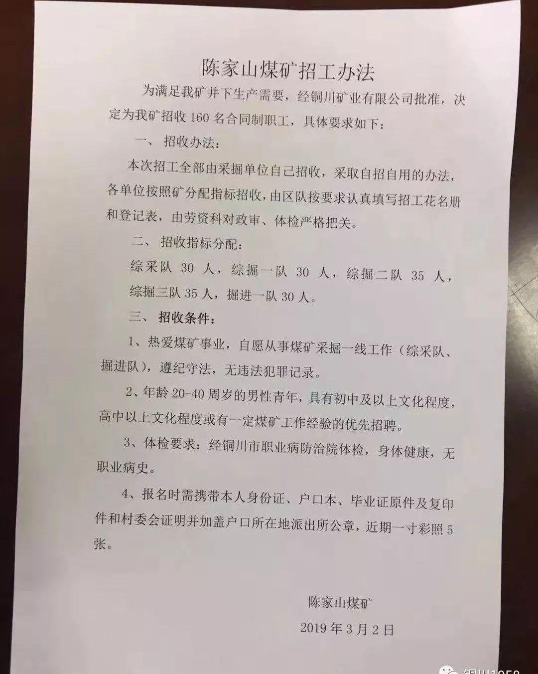 铜川分类信息网 铜川陈家山煤矿、玉华煤矿、柴家沟招工460人!
