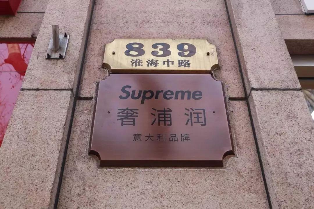 陈冠希 上海 开店_走访广州最大潮流山寨城,10年前这里被称为「广州里原宿」_Supreme