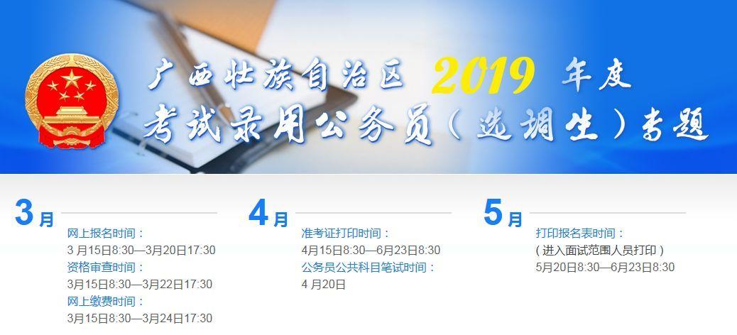 2019广西区考来了!百色共招342