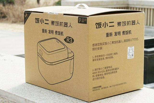 重新发明电饭煲 饭小二煮饭机器人