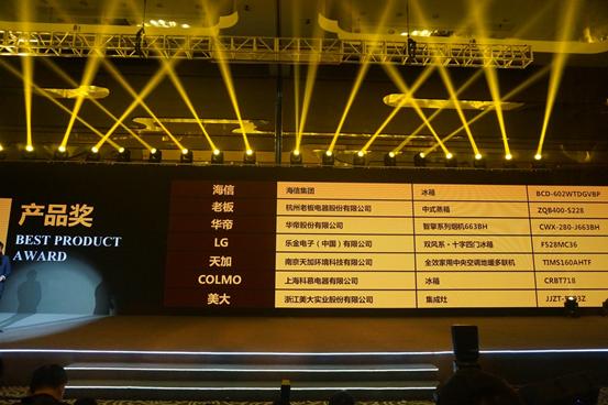 """2019""""家電奧斯卡""""揭曉!海信電視冰箱空調6款產品""""霸榜""""AWE艾普蘭"""