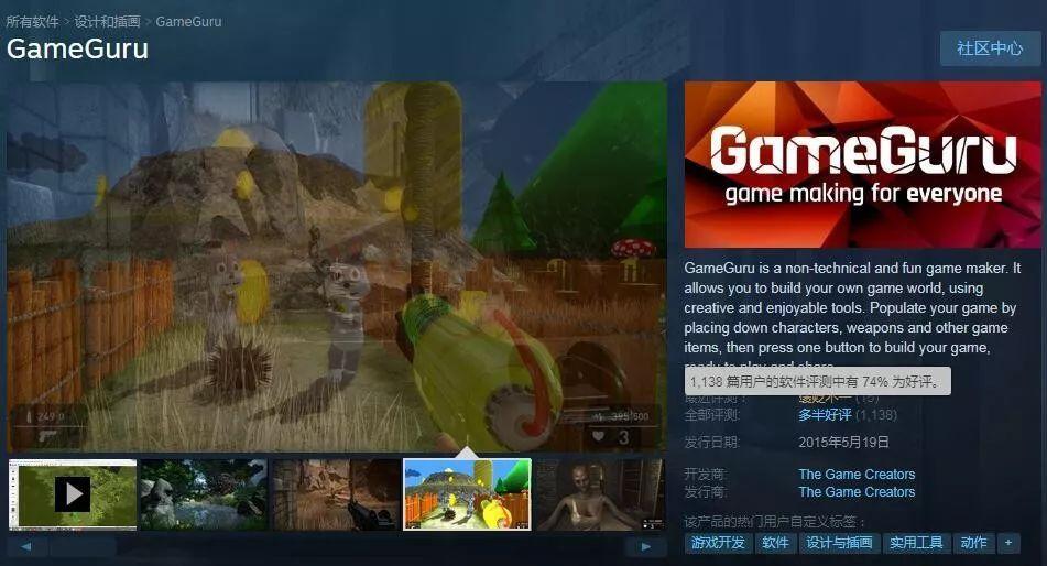 喜加一」Steam免费领取原价68元游戏开发软件GameGuru不会编程也
