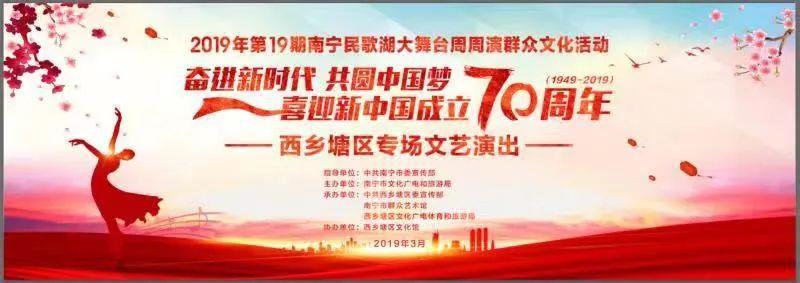 """""""奋进新时代 共圆中国梦""""喜迎新中国成立70周年——南"""