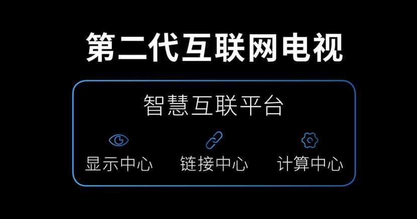 第二代互联网电视即将到来 乐融京东强强联手 打造第5代超级电视