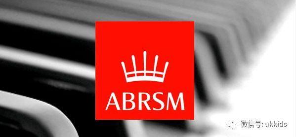 ABRSM英皇考级那些事儿(科普篇)