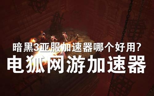 暗黑破坏神3野蛮人装备选择攻略,海外玩国服