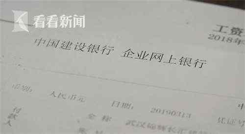 女子汇错58万元工人工资:银行建议报警 警方不立案