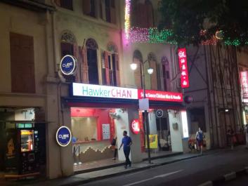 10块钱吃到新加坡的米其林餐厅美食