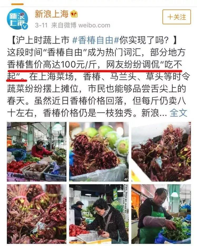 100多一斤!在武汉,吃得起这类蔬菜的都是土豪…