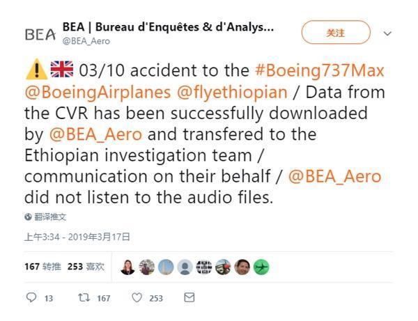 失事波音737黑匣子数据被成功破解:已转交埃方