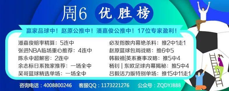 万博体育官网网站周六优胜榜:赢家品球中!赵原公推中!潘嘉俊公推中!17位专家盈利!