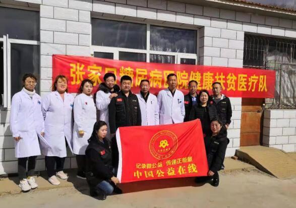 中国公益在线相约张家口市宏泽糖尿病专科医院走入乡村为老百姓听诊断病