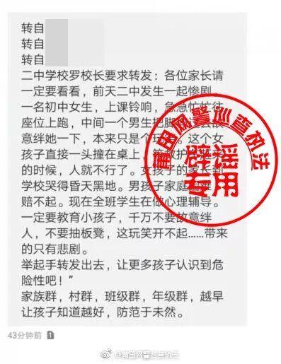 网传莆田一女生被恶作剧绊倒而死!又是谣言!!!