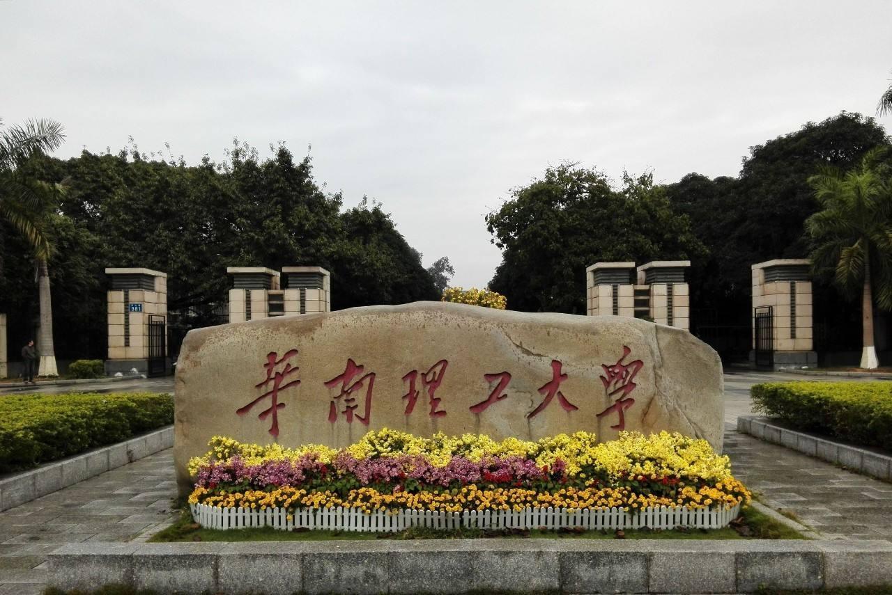 孩子考上华南理工大学材料科学与工程专业(全英创新班本博连读),这个专业就业方向怎么样?