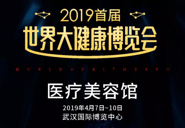 中国医疗保健国际交流促进会整形美容分会2019年年会