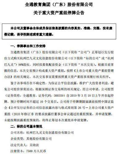 爱奇艺最新股权曝光:百度有 93% 投票权;字节跳动收购三七互娱子公司上海墨�d