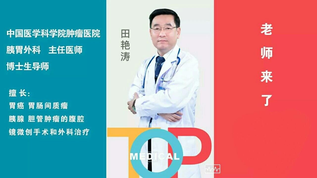 【老师来了】如何与不同性格肿瘤患者沟通病情?
