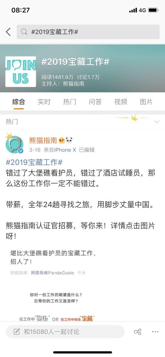 """""""2019宝藏工作""""出炉 熊猫指南启动认证官招募计划"""