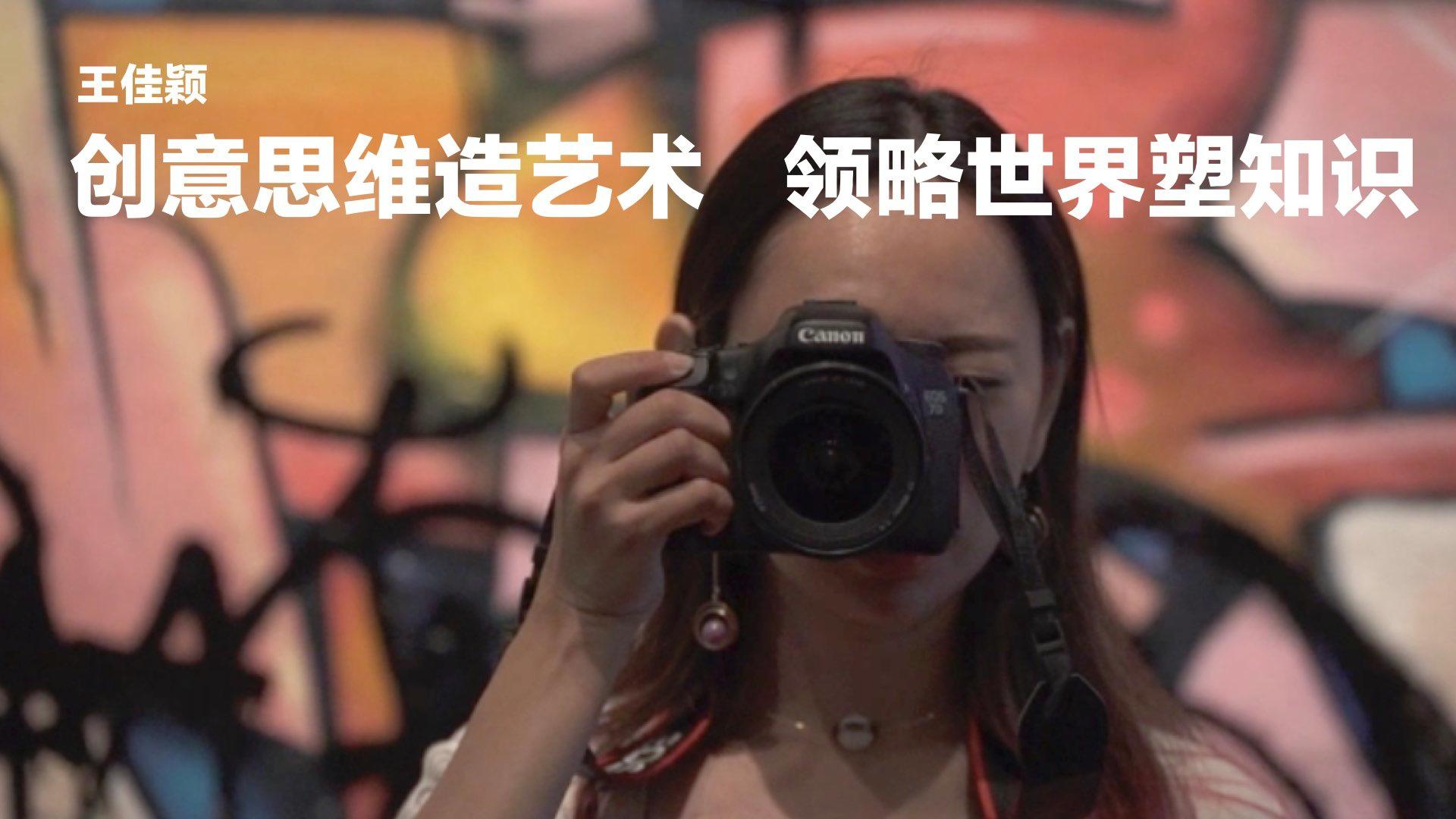 专访――创艺教育INSPIRER_HUB_创始人王佳颖,_新一代创意教育践行者