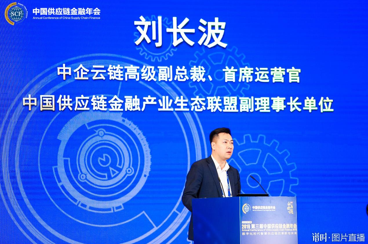 供应链金融年会,中企云链产融生态模式再掀供应链ABS新风潮
