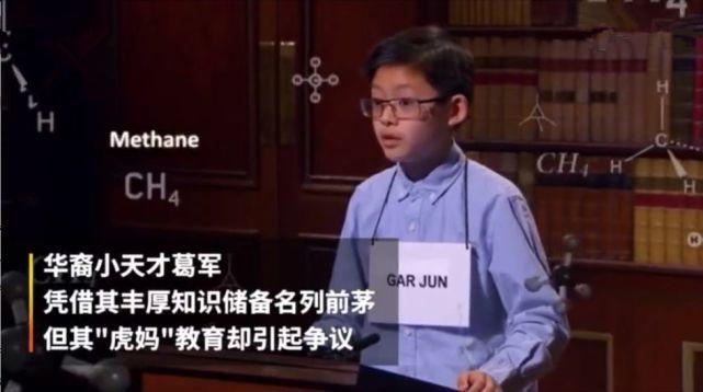 11岁中国孩子冲刺英国常识竞猜,华人都沸腾了,怙恃却在泼冷水