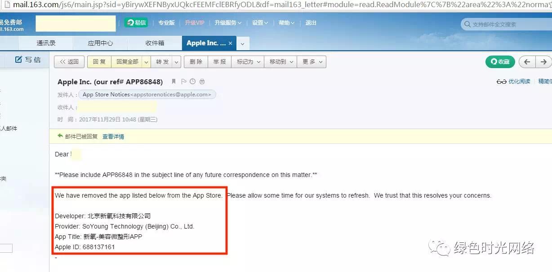 北京绿色时光再起诉新氧商标侵