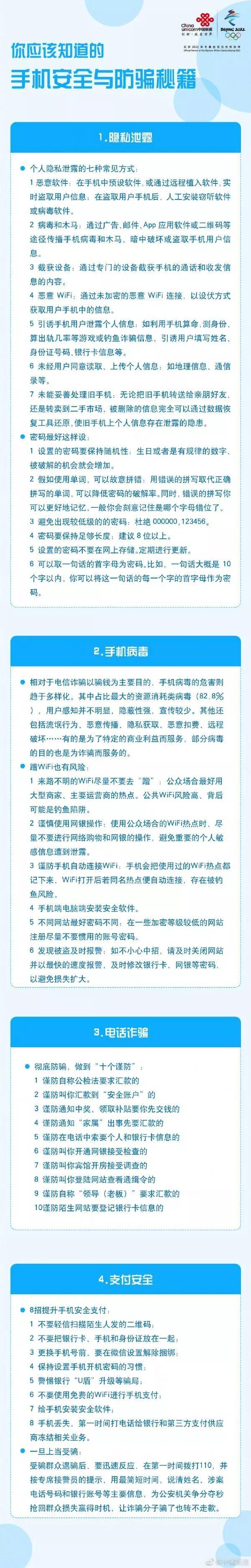 【沃知识】防范智能骚扰电话 中国联通提示您注意智能手机使用安全