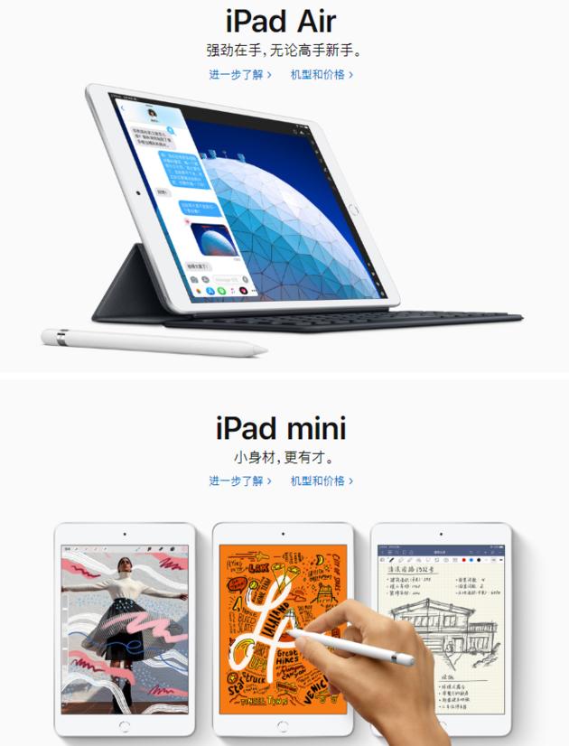 等待四年迷你平板终于更新:苹果发布两款新iPad 中国区2999元起售