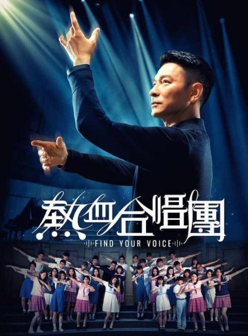刘德华监制、主演电影《热血合唱团》发最新海