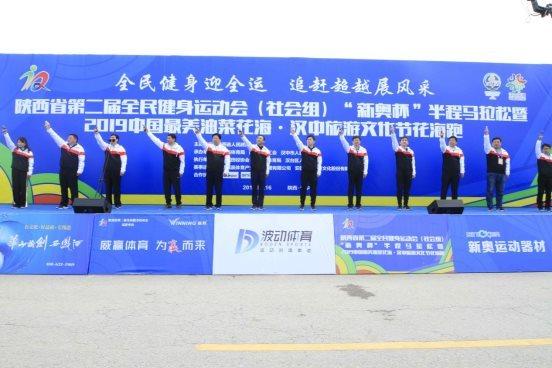 2019汉中花海半程马拉松于3月16日热力开跑!