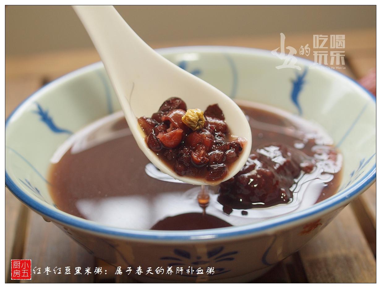 红枣红豆黑米粥 属于春天的养肝补血粥