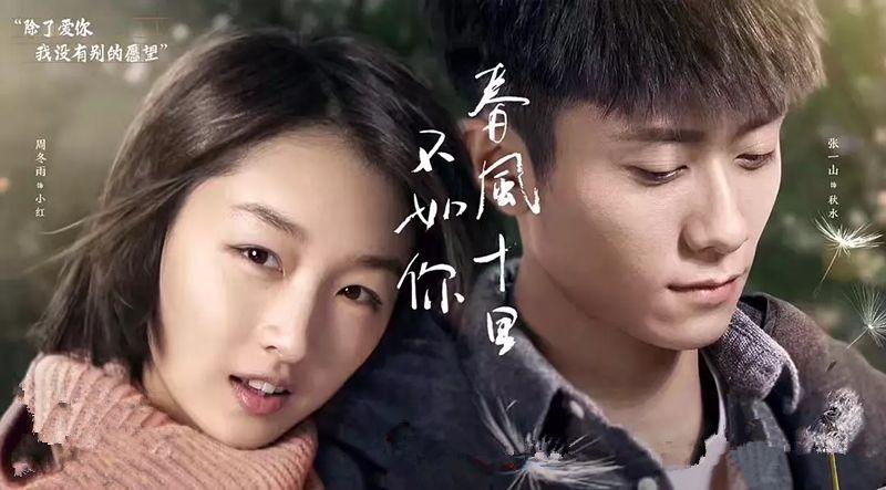 2019校园剧排行榜_2019电视剧大全 最新 好看的电视剧排行榜 4480新热播